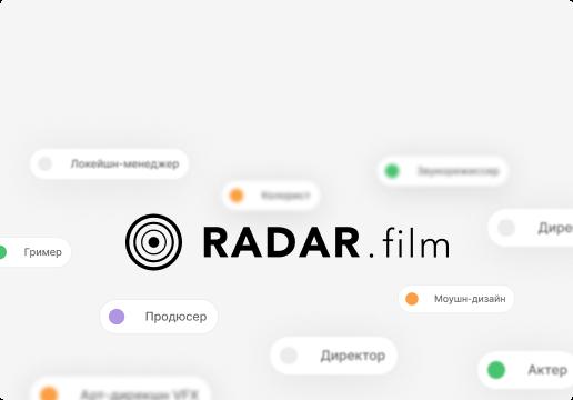 Radar.film