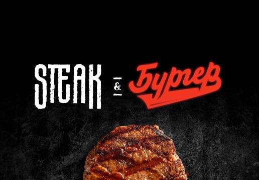 Steak&Бургер